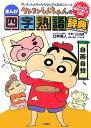 クレヨンしんちゃん シリーズ