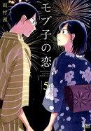 モブ子の恋 5
