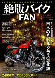 絶版バイクFAN(Vol.6) 40代から再びはじめる旧車LIFEマガジン (COSMIC MOOK)