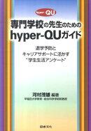 専門学校の先生のためのhyper-QUガイド