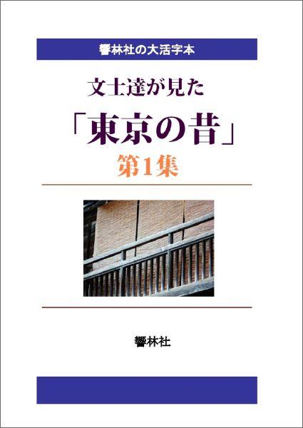 【POD】【大活字本】文士達が見た「東京の昔」第1集ー文士7人による9編? (響林社の大活字本シリーズ)