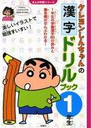 クレヨンしんちゃんの漢字ドリルブック(1年生)