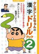 クレヨンしんちゃんの漢字ドリルブック(2年生)
