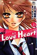 Love Heart(上)