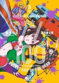 ゾン100〜ゾンビになるまでにしたい100のこと〜(3) (サンデーGXコミックス) [ 麻生 羽呂 ]