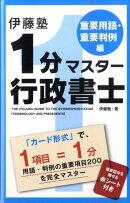 伊藤塾1分マスター行政書士(重要用語・重要判例編)