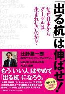 【謝恩価格本】「出る杭」は伸ばせ! なぜ日本からグーグルは生まれないのか