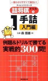 詰将棋ドリル(1(1手詰入門編)) (一番わかりやすくて面白い!チャレンジシリーズ) [ 森信雄 ]