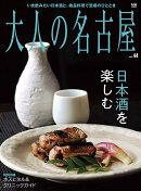 大人の名古屋(vol.44)