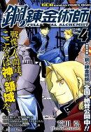 鋼の錬金術師(vol.4)