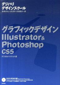 グラフィックデザインIllustrator&Photoshop CS5 (デジハリデザインスクールシリーズ) [ デジタルハリウッド株式会社 ]