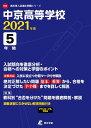 中京高等学校(2021年度) (高校別入試過去問題シリーズ)