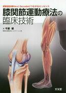 膝関節運動療法の臨床技術