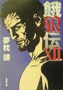 餓狼伝(12)
