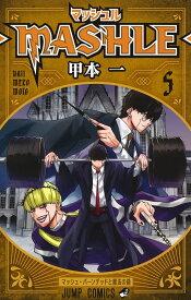 マッシュルーMASHLE- 5 (ジャンプコミックス) [ 甲本 一 ]