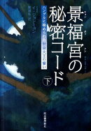 景福宮の秘密コード(下)