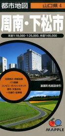 周南・下松市2版 (都市地図)