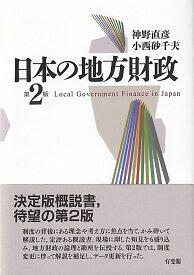 日本の地方財政〔第2版〕 [ 神野 直彦 ]