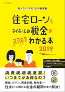 住宅ローン&マイホームの税金がスラスラわかる本(2019)
