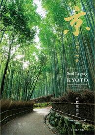 京 古都の情景 Soul Legacy of KYOTO [ 水野克比古 ]