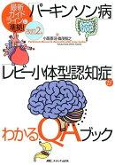 【予約】改訂2版 「パーキンソン病」「レビー小体型認知症」がわかるQAブック