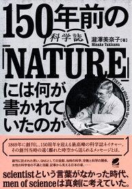 150年前の科学誌『NATURE』には何が書かれていたのか [ 瀧澤 美奈子 ]