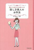 【バーゲン本】誰からも好かれる女性になる話し方美人のお作法