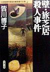 日本推理作家協会賞受賞作全集(46)