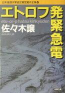 日本推理作家協会賞受賞作全集(62)