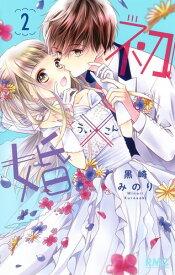 初×婚 2 (りぼんマスコットコミックス) [ 黒崎 みのり ]