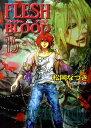 FLESH&BLOOD(15) (キャラ文庫) [ 松岡なつき ]