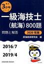 一級海技士(航海)800題(2020年版(2016/7〜2) 問題と解答 (最近3か年シリーズ) [ 航海技術研究会 ]