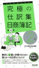究極の仕訳集 日商簿記2級 第4版
