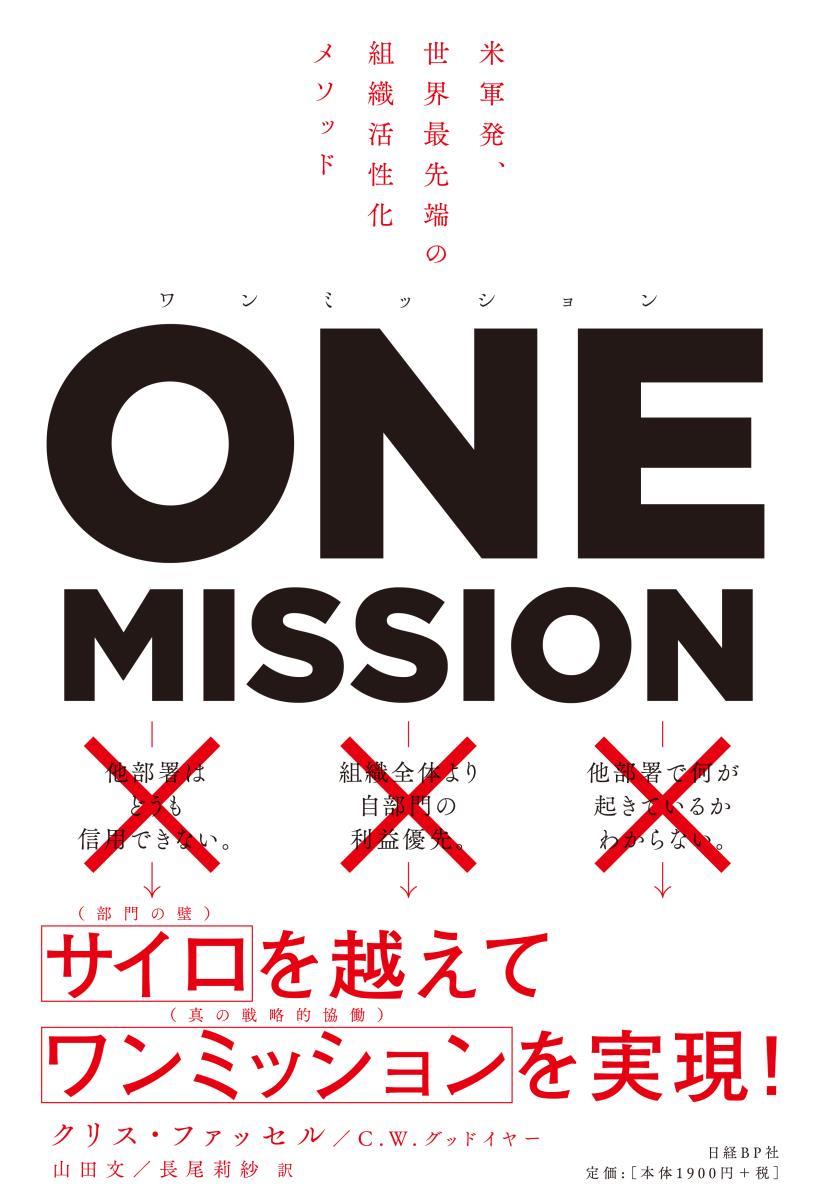 ワンミッション 米軍発、世界最先端の組織活性化メソッド [ クリス・ファッセル ]