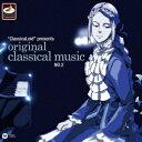 """ClassicaLoid"" presents ORIGINAL CLASSICAL MUSIC No.2 [ (クラシック) ]"