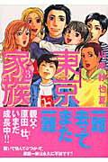 東京家族(3)
