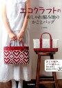 エコクラフトのおしゃれ編み地のかごとバッグ あじろ編み、ノット編みetc…使える形と愛されデザ [ 古木明美 ]
