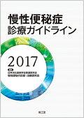 慢性便秘症診療ガイドライン2017
