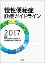 慢性便秘症診療ガイドライン2017 [ 日本消化器病学会関連研究会 慢性便秘の診断・治療研究会 ]