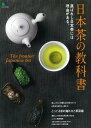 日本茶の教科書 選ばれし日本茶には理由がある (エイムック)