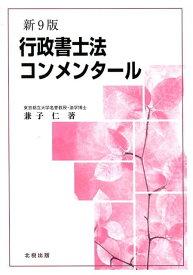 行政書士法コンメンタール新9版 [ 兼子仁 ]