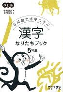 漢字なりたちブック 5年生