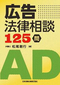 広告法律相談125問 [ 松尾剛行 ]