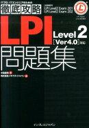 LPI Level 2「Ver 4.0」対応問題集