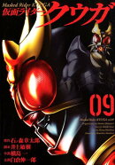 仮面ライダークウガ(09)