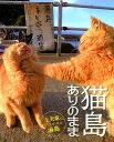 猫島ありのまま [ 熊本日日新聞社 ]