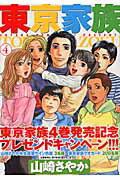 東京家族(4)