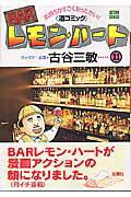 BARレモン・ハート(21)