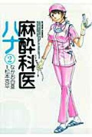 麻酔科医ハナ(2) (アクションコミックス) [ なかお白亜 ]