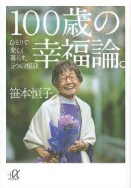 100歳の幸福論。 ひとりで楽しく暮らす、5つの秘訣 (講談社+α文庫) [ 笹本 恒子 ]